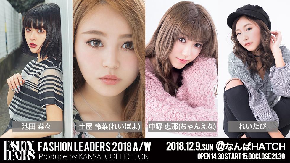 2018A/W第1回情報解禁①