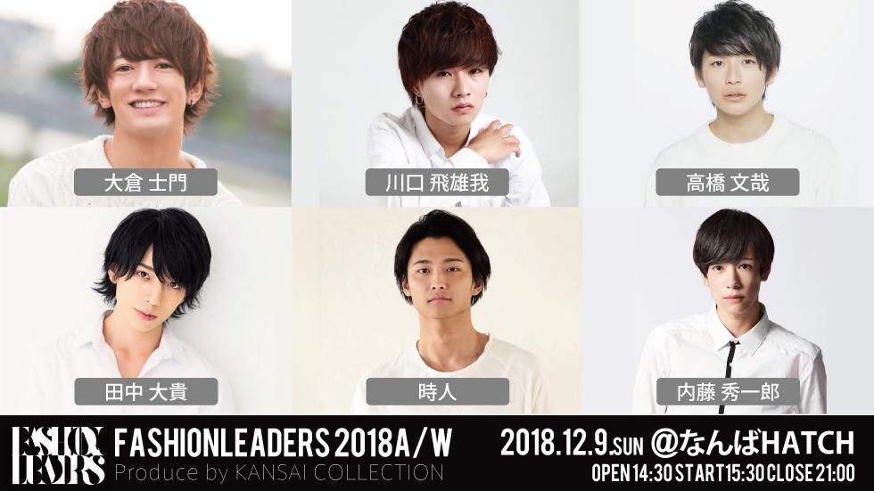 2018A/W第1回情報解禁②