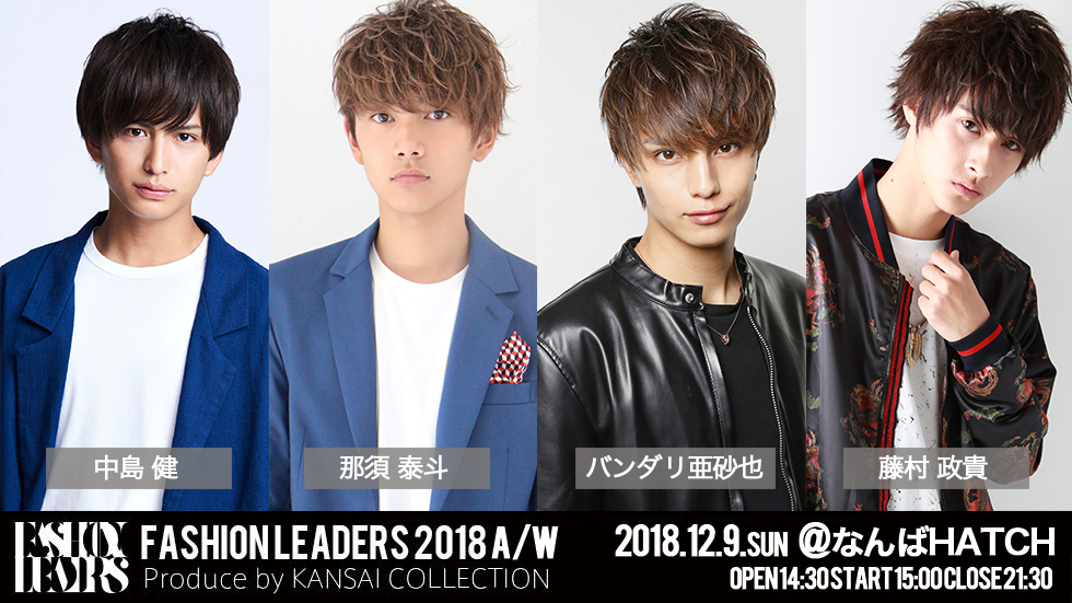 2018A/W第1回情報解禁③
