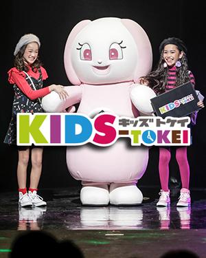 KIDS TOKEI