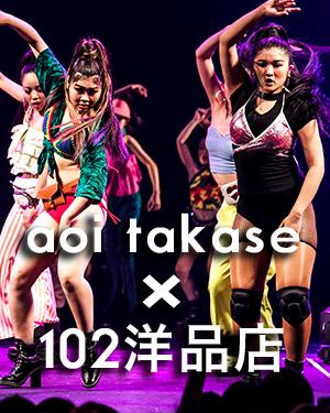 aoi-takase×102洋品店