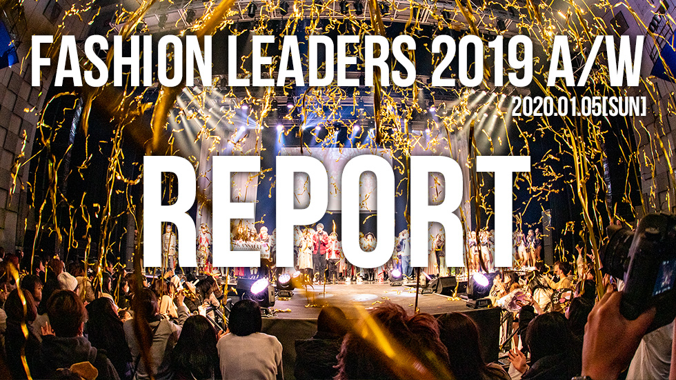 FL2019A/W REPORT PAGE公開!